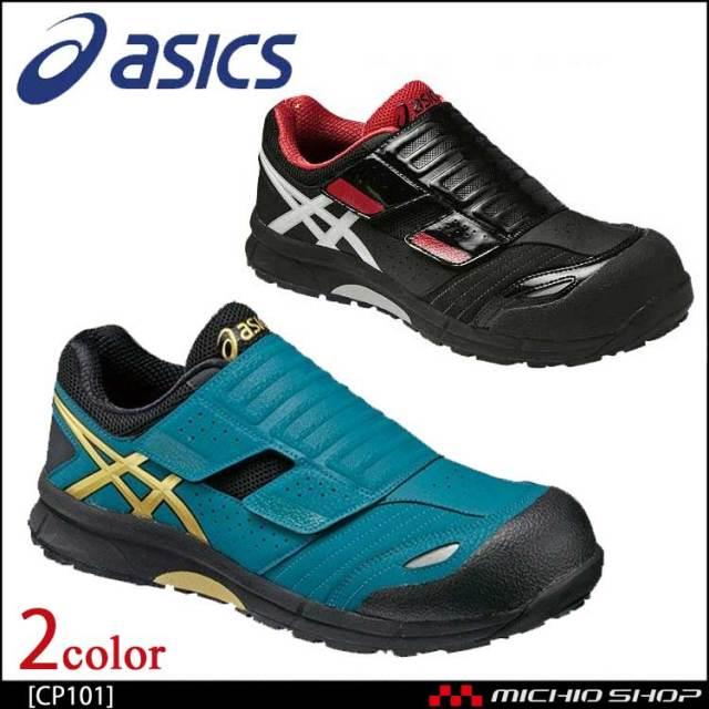 安全靴 アシックス asics ウィンジョブ FCP101