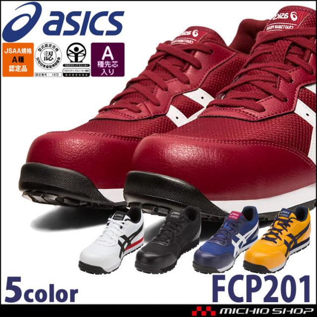安全靴 アシックス asics スニーカーウィンジョブ FCP201