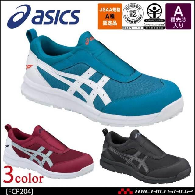 安全靴 アシックス asics ウィンジョブFCP204