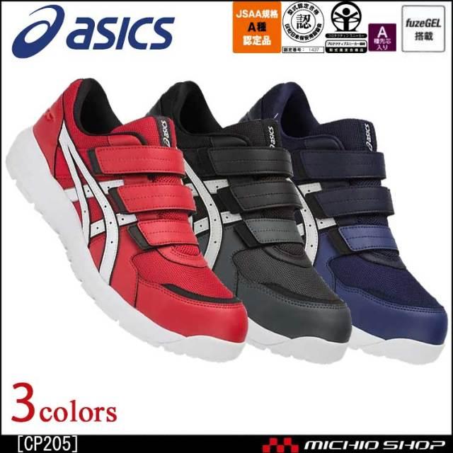 安全靴 アシックス asics スニーカーウィンジョブ FCP205