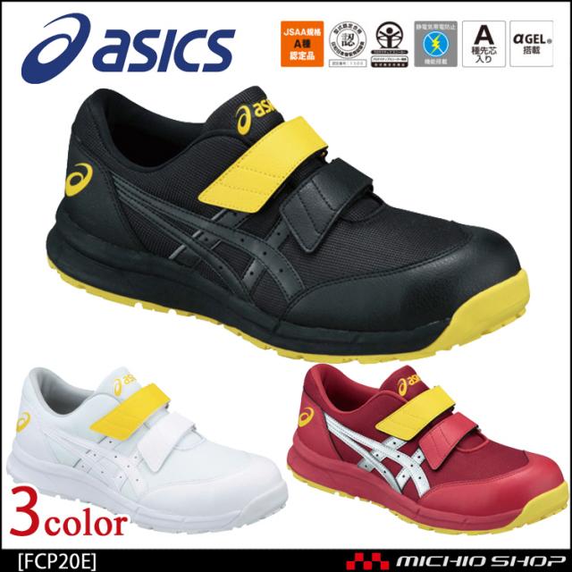 安全靴 アシックス asics ウィンジョブFCP20E