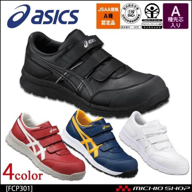 安全靴 アシックス asics スニーカーウィンジョブ FCP301