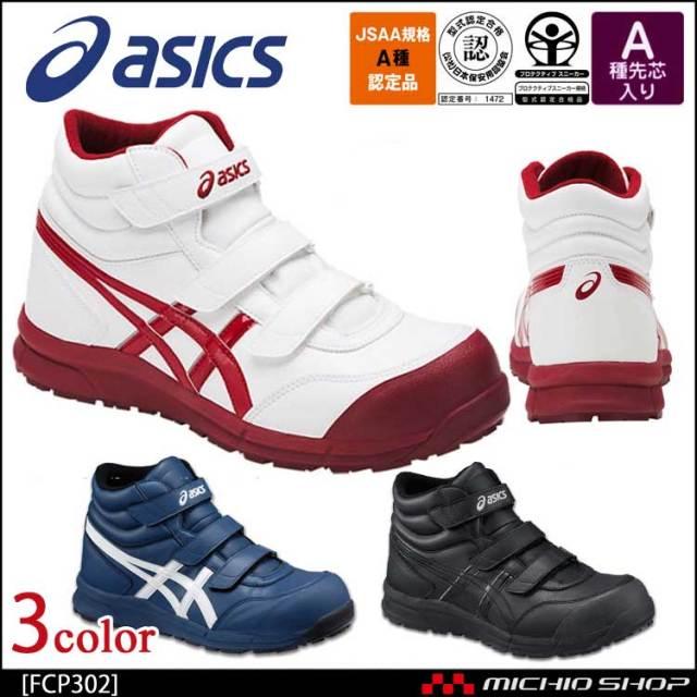 安全靴 アシックス asics スニーカーウィンジョブ FCP302