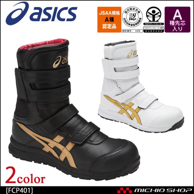 安全靴 アシックス asics 半長靴 ウィンジョブ FCP401
