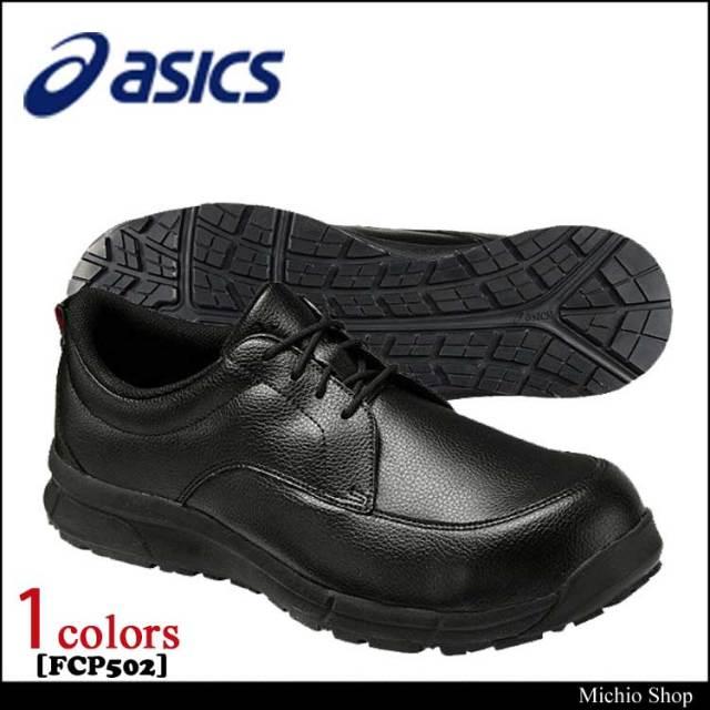 安全靴 アシックス asics ウィンジョブCP502 FCP502