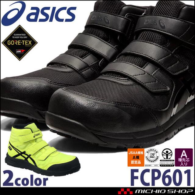 安全靴 アシックス asics スニーカーウィンジョブ FCP601 ハイカット ゴアテックス