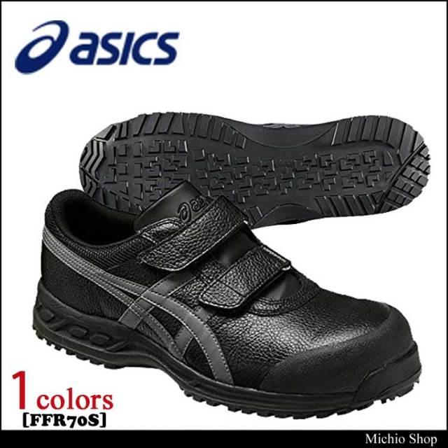 安全靴 アシックス asics ウィンジョブ70S FFR70S