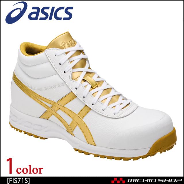 安全靴 アシックス asics ウィンジョブ71S FFR71S ホワイト×ゴールド 2017年秋冬新作