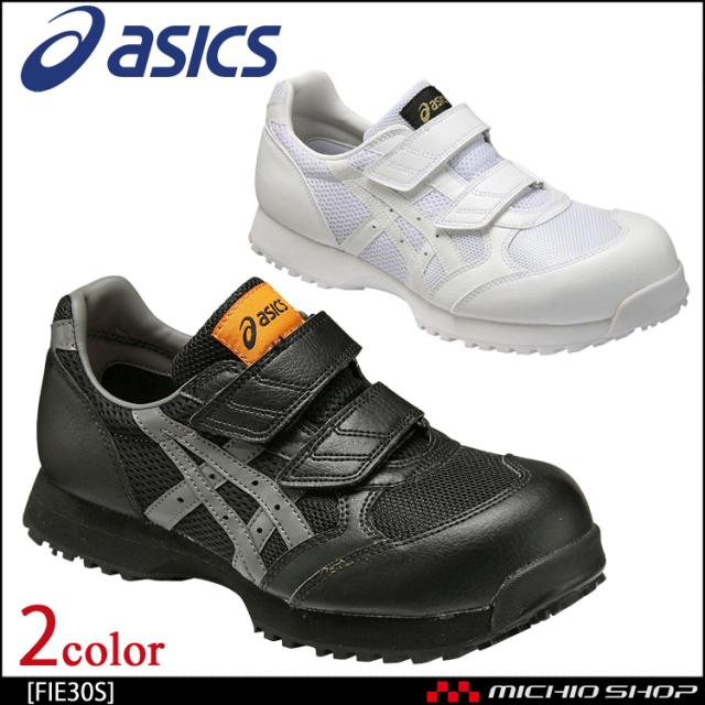 安全靴 アシックス asics ウィンジョブ FIE30S