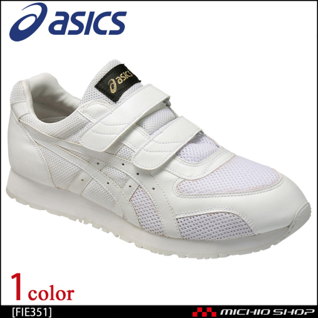作業靴 アシックス asics ウィンジョブ FIE351