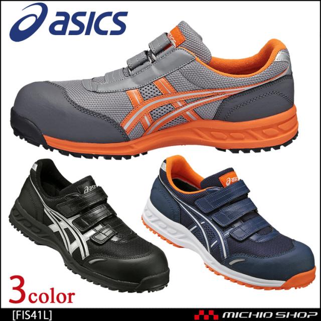 安全靴 アシックス asics ウィンジョブ スニーカー FIS41L マジックタイプ