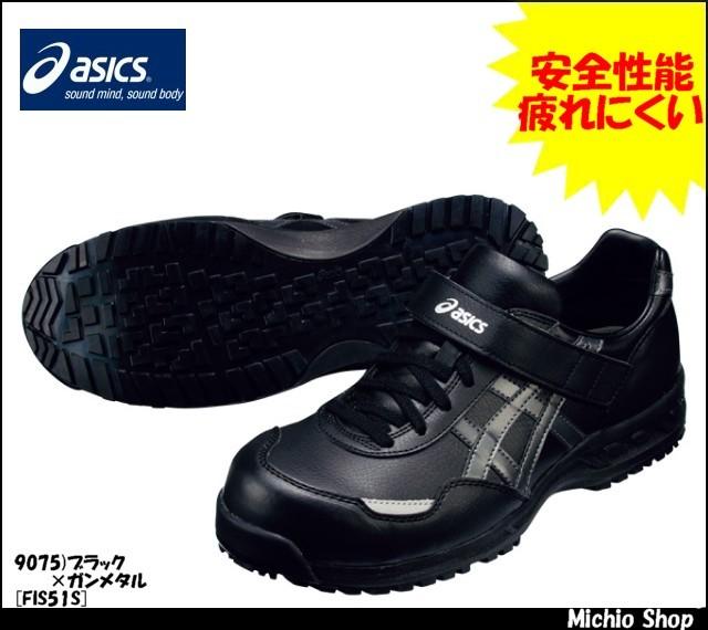 安全靴 アシックス(asics) ウィンジョブ51S FIS51S 作業用靴