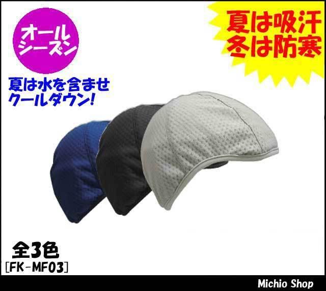 【熱中症対策】ヘルメットイン ヘルメットインナー FK-MF03 福徳産業