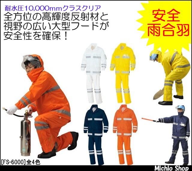 作業服 雨合羽 フナハシ[船橋] 安全レイン FS-6000 福徳産業