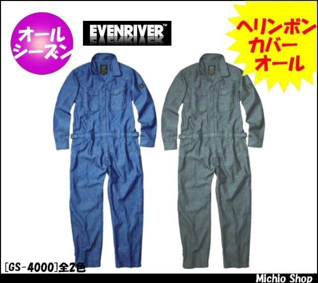 作業服 作業着 イーブンリバー[EVEN RIVER] へリンボンカバーオール GS-4000