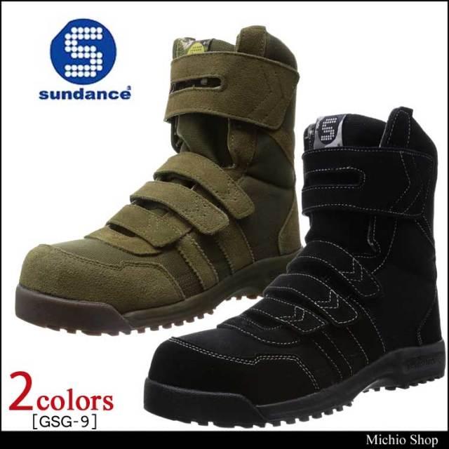 安全靴 サンダンス 先芯入りハイカットマジックセーフティーブーツ GSG-9