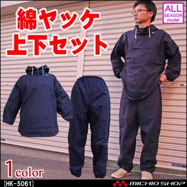 作業服 綿ヤッケ上下セット 薄手 HK-5061 塗装・ガーデニング・清掃作業向け 日光物産