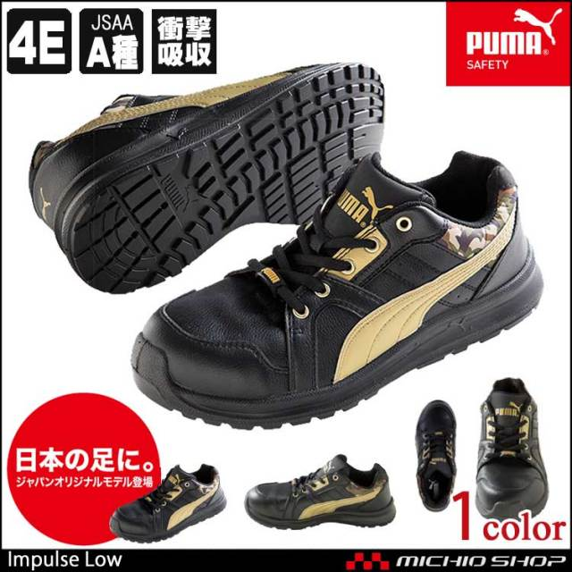 安全靴 PUMA プーマ セーフティーシューズ impulse Low インパルスローカット 64331