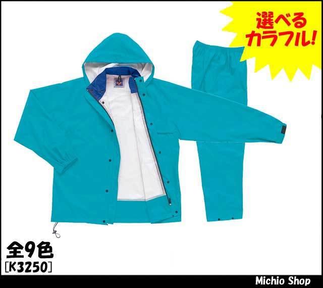 雨合羽 レインスーツ クロダルマ オールマインドスーツ K3250 KURODARUMA