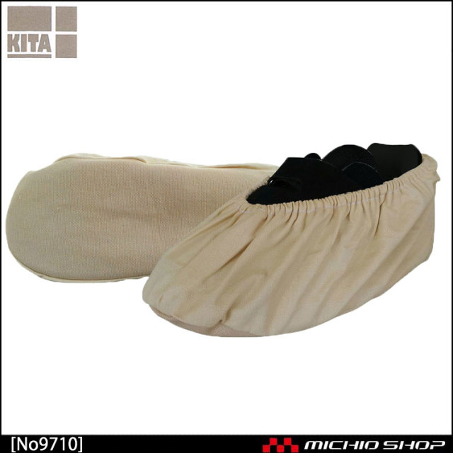 [ゆうパケット対応]喜多 KITA 靴カバー(帆布) No9710 作業服