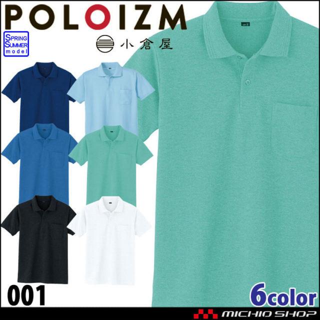 作業服 小倉屋 KOKURAYA 鹿の子 半袖ポロシャツ 001