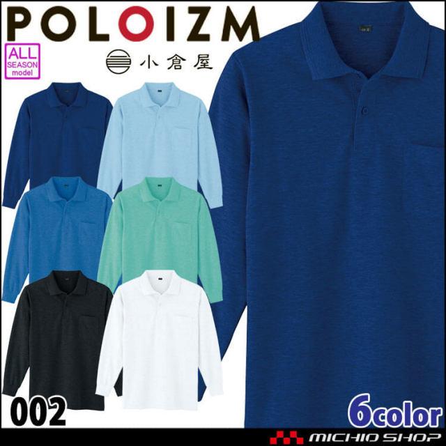 作業服 小倉屋 KOKURAYA 鹿の子 長袖ポロシャツ 002