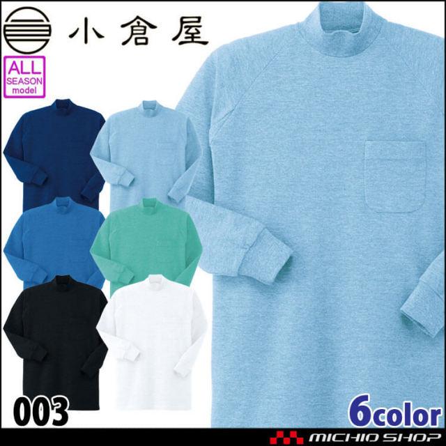 作業服 小倉屋 KOKURAYA 鹿の子 長袖ハイネックシャツ 003