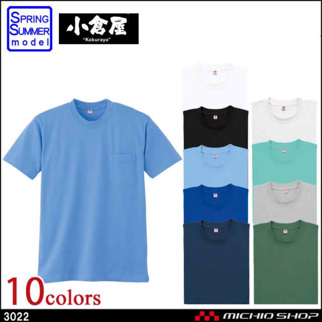 作業服 小倉屋 KOKURAYA 半袖Tシャツ 3022