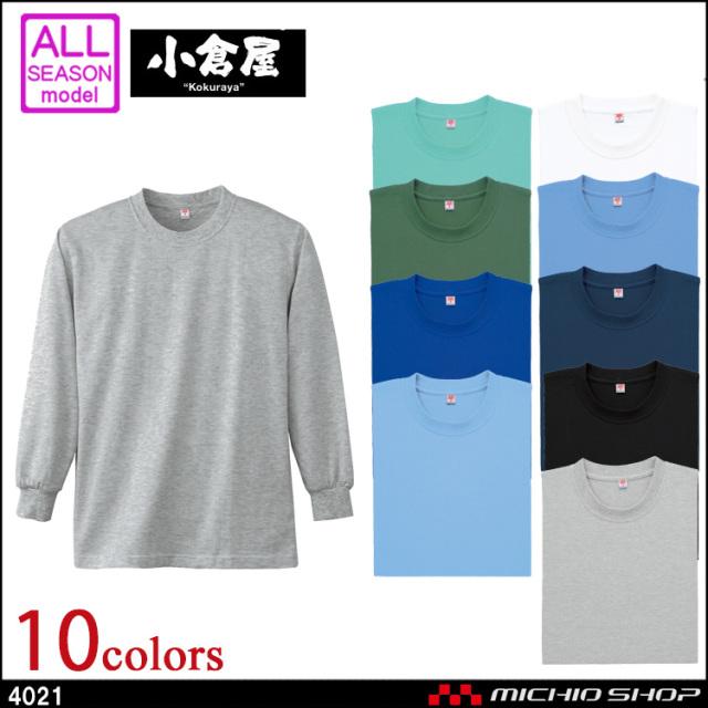 作業服 小倉屋 KOKURAYA 長袖Tシャツ 4021