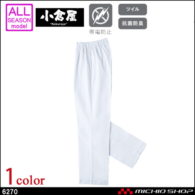 ユニホーム 食品白衣 小倉屋 KOKURAYA 抗菌防臭トレパン 6270 パンツ ズボン 作業服