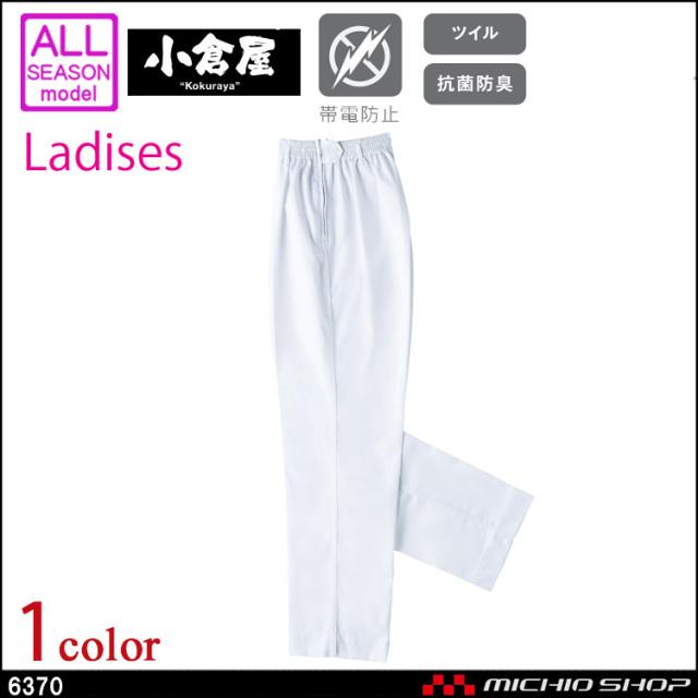 ユニホーム 食品白衣 小倉屋 KOKURAYA 抗菌防臭トレパン 女性用 6370 パンツ ズボン 作業服