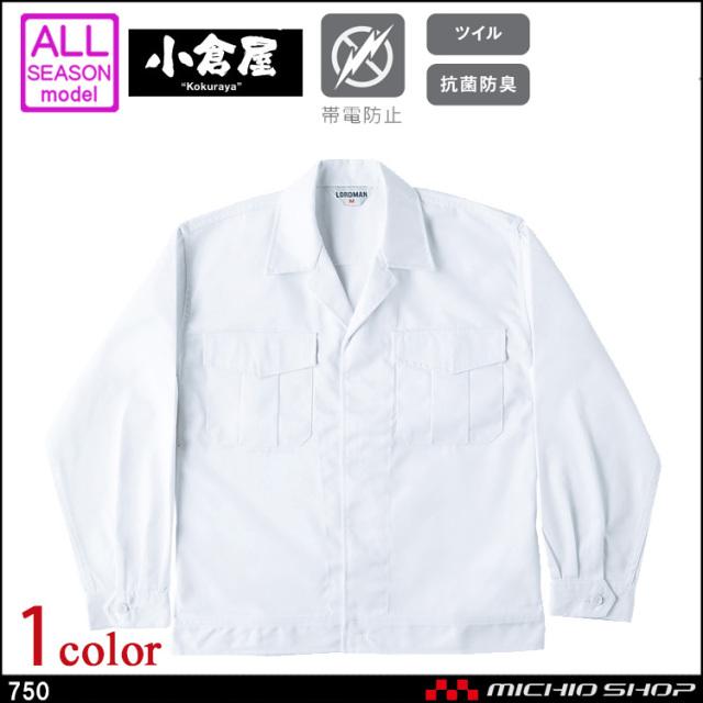 ユニホーム 食品白衣 小倉屋 KOKURAYA 抗菌防臭ジャンパー 750 作業服
