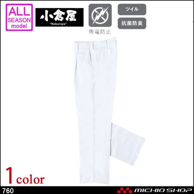 ユニホーム 食品白衣 小倉屋 KOKURAYA 抗菌防臭スラックス 760 作業服