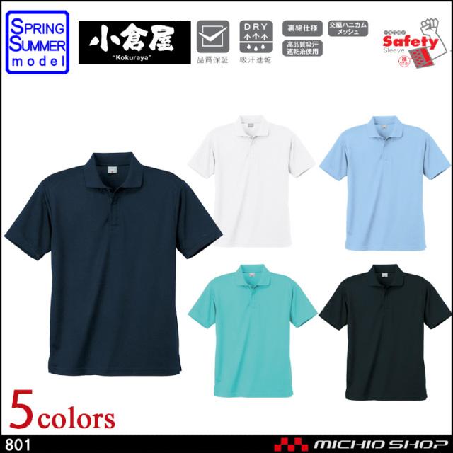 作業服 小倉屋 KOKURAYA DRY 半袖ポロシャツ801