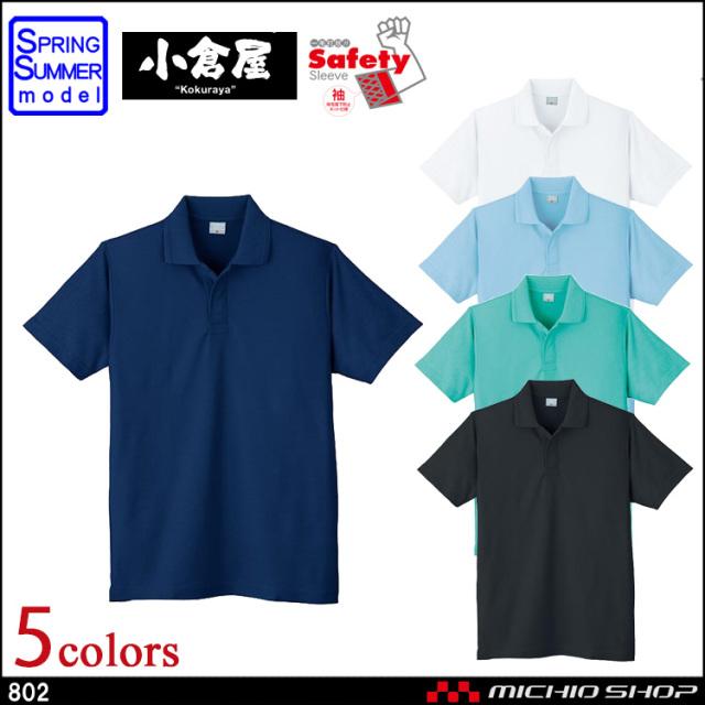 作業服 小倉屋 KOKURAYA 鹿の子 半袖ポロシャツ 802