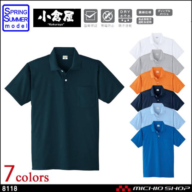 作業服 小倉屋 KOKURAYA DRY 帯電防止半袖ポロシャツ 8118