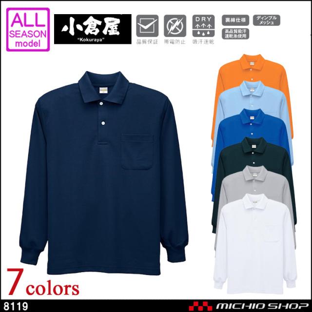 作業服 小倉屋 KOKURAYA DRY 帯電防止長袖ポロシャツ 8119