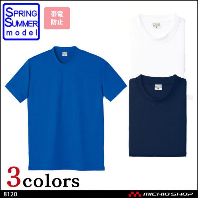 [ゆうパケット可]作業服 小倉屋 KOKURAYA DRY 帯電防止半袖Tシャツ 8120