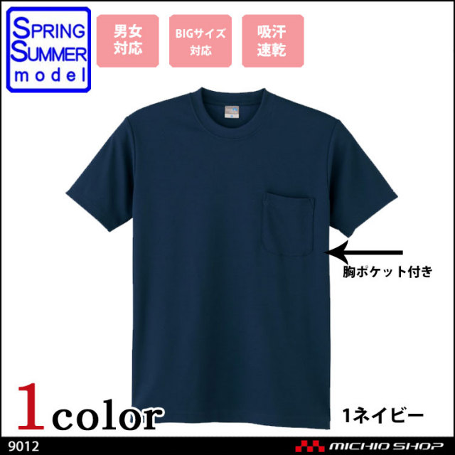 [ゆうパケット可]作業服 小倉屋 KOKURAYA DRY 半袖Tシャツ 9012