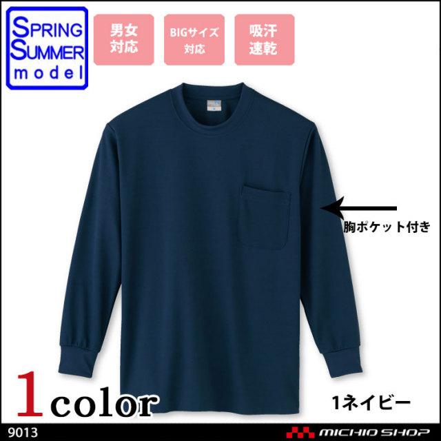 [ゆうパケット可]作業服 小倉屋 KOKURAYA DRY 長袖Tシャツ 9013