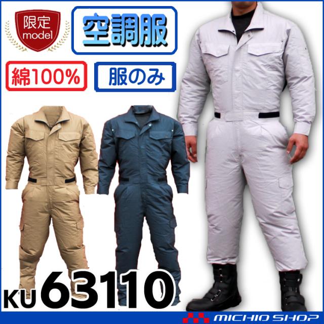 数量限定 オリジナル 空調服 サンエス 空調風神服 つなぎ服(ファンなし) KU63110 大きいサイズXL・4L・5L