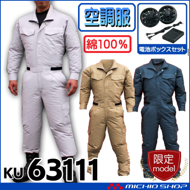 数量限定 オリジナル 空調服 サンエス 空調風神服 つなぎ服 電池ボックスセット KU63111 大きいサイズXL・4L・5L