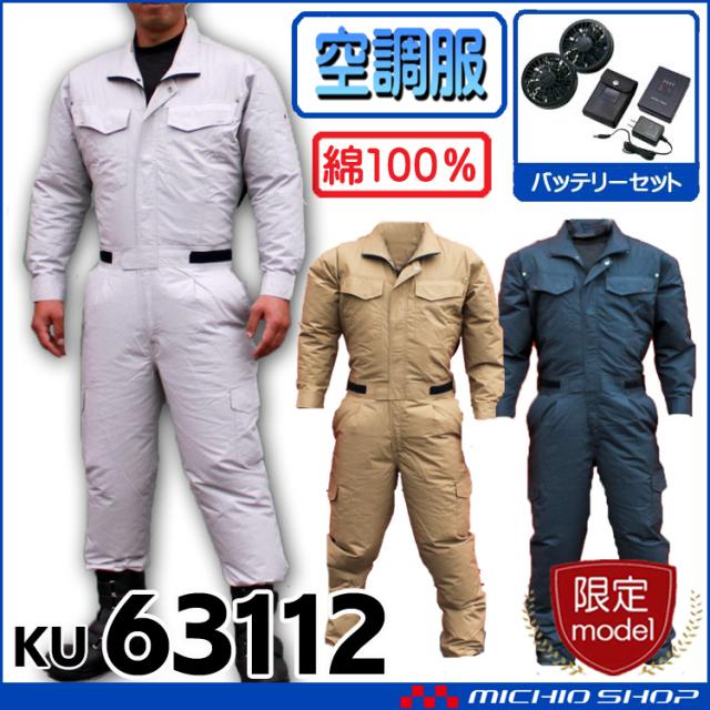 数量限定 オリジナル 空調服 サンエス 空調風神服 つなぎ服 ファンバッテリーセット KU63112 大きいサイズXL・4L・5L