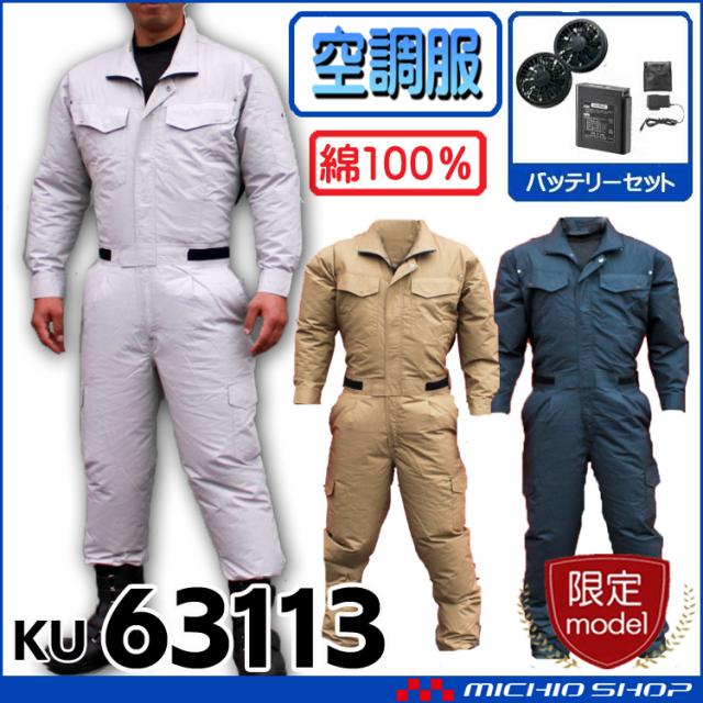数量限定 オリジナル 空調服 サンエス 空調風神服 つなぎ服 ファンバッテリーセット KU63113 大きいサイズXL・4L・5L