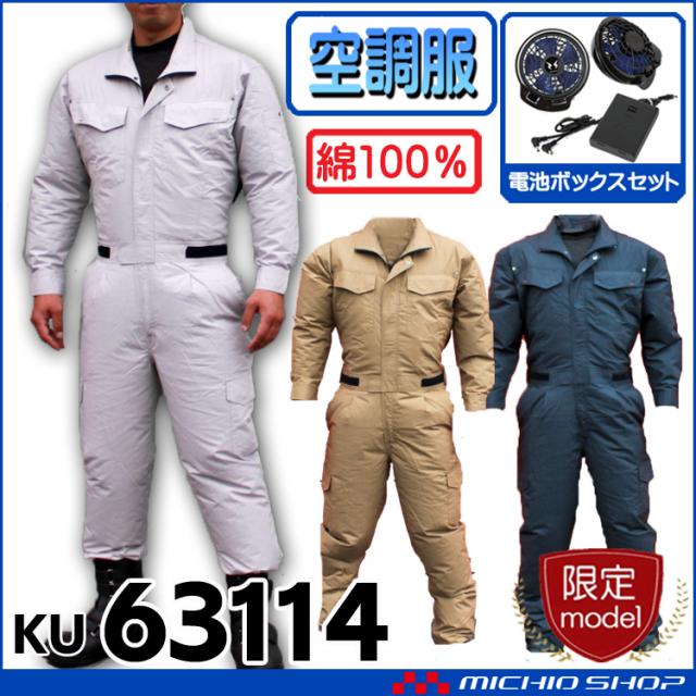 数量限定 オリジナル 空調服 サンエス 空調風神服 つなぎ服 電池ボックスセット KU63114 大きいサイズXL・4L・5L