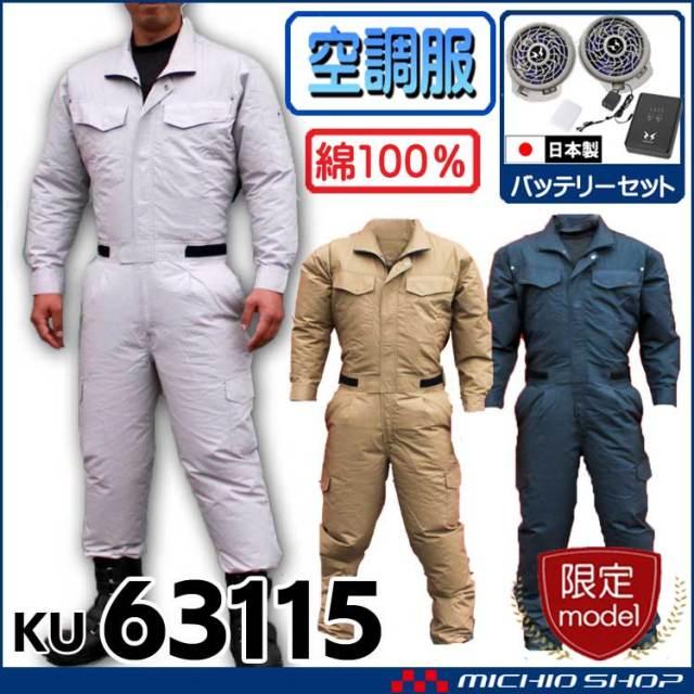 数量限定 オリジナル 空調服 サンエス 空調風神服 つなぎ服 ファンバッテリーセット KU63115 大きいサイズXL・4L・5L