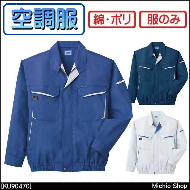 [在庫限り][激安] 空調服 SUN-S サンエス 長袖ワークブルゾン(ファンなし) KU90470 作業服