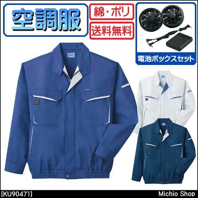 [在庫限り] 空調服 SUN-S サンエス 長袖ワークブルゾン・ファン・電池ボックスセット KU90471 作業服