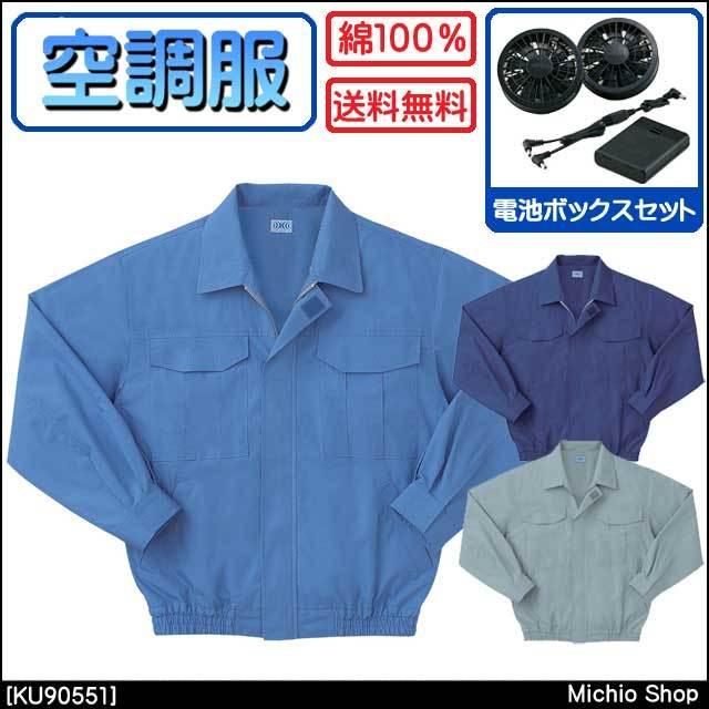 [在庫限り] 空調服 SUN-S サンエス 長袖ワークブルゾン・ファン・電池ボックスセット KU90551 作業服