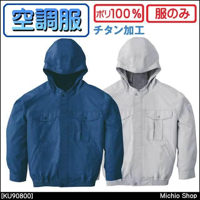 [在庫限り][激安]空調服 SUN-S サンエス フード付長袖ブルゾン(ファンなし) チタン加工 KU90800 作業服